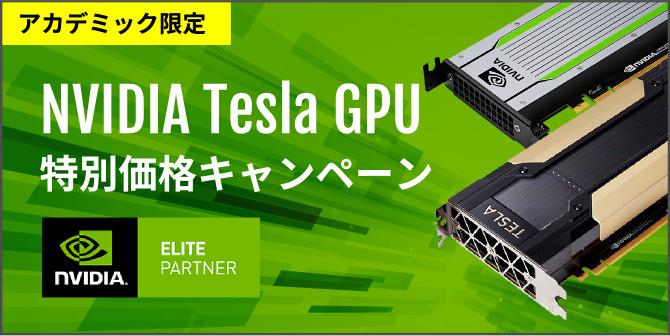 NVIDIA Tesla GPU 特別価格キャンペーン