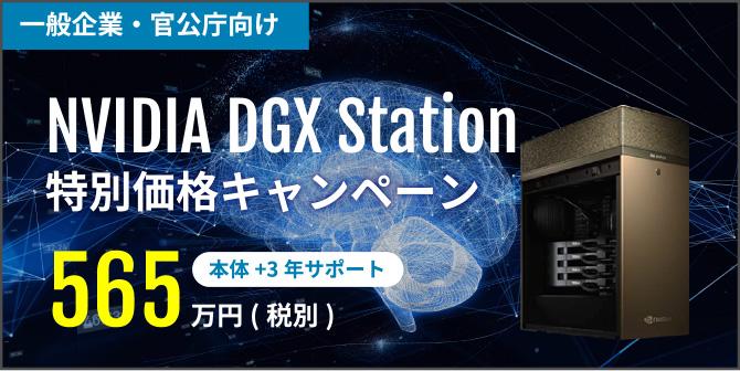 NVIDIA DGX Station 特別価格キャンペーン