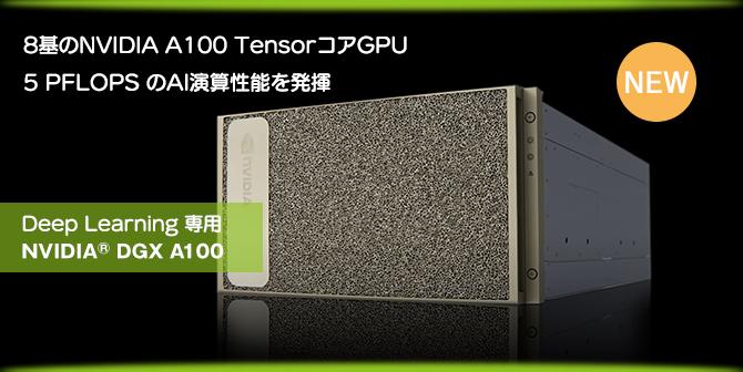 toppage_new_dgx-A100