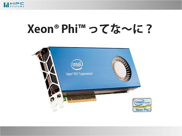 http://www.hpc.co.jp/images/phi01.jpg