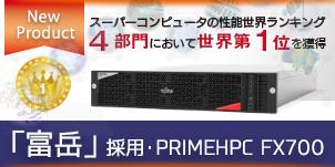 PRIMEHPC_FX700_fun