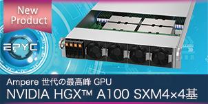 toppage_new_hgx-A100_server