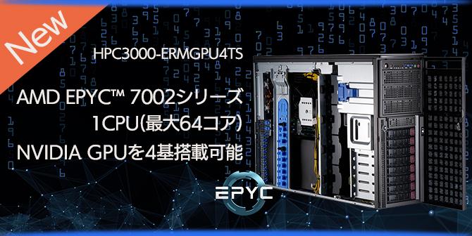 hpc3000ermgpu4ts
