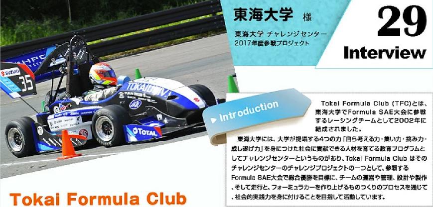 東海フォーミュラクラブのインタビュー記事が掲載されました。
