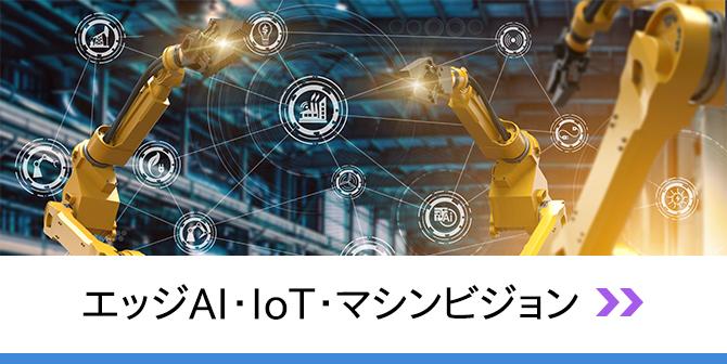 エッジAI・IoT・マシンビジョン