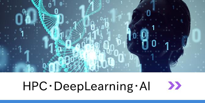 HPC・DeepLearning・AI